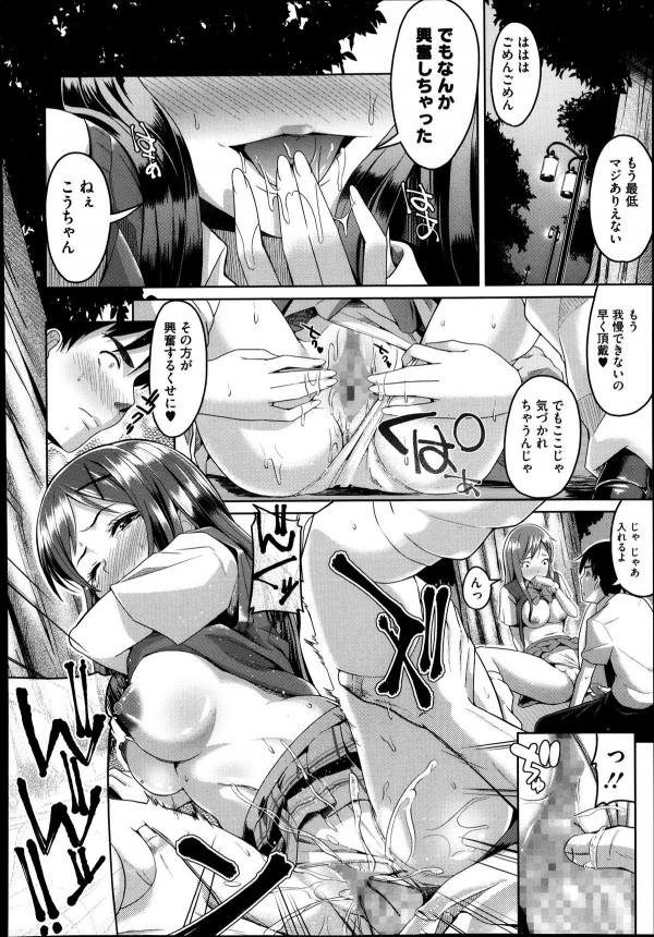 ビッチな幼馴染と青姦セックスしてハメまくりw【エロ漫画・エロ同人】 (14)