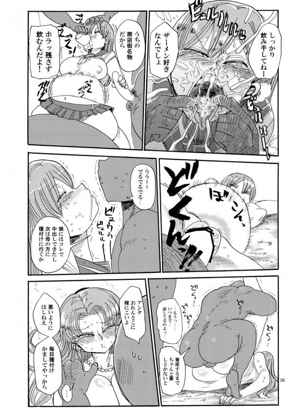 なんでも調査してハメられる娘とハメたがる母親w【エロ漫画・エロ同人】 (35)