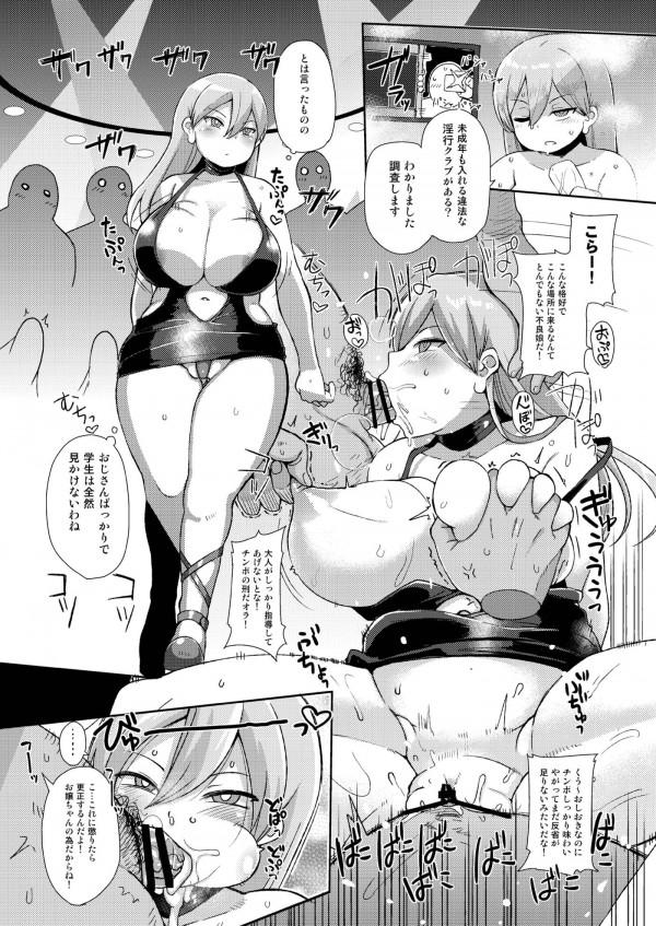なんでも調査してハメられる娘とハメたがる母親w【エロ漫画・エロ同人】 (43)