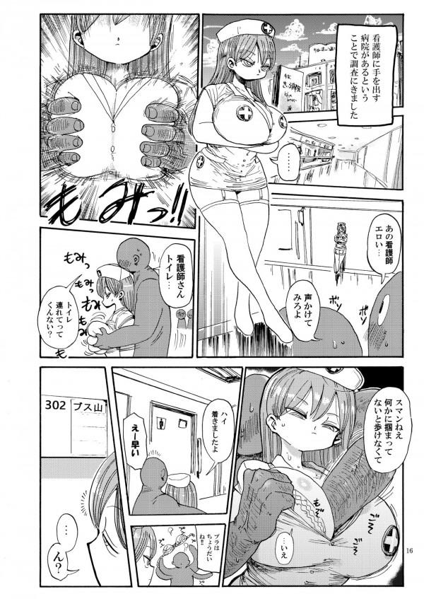 なんでも調査してハメられる娘とハメたがる母親w【エロ漫画・エロ同人】 (15)