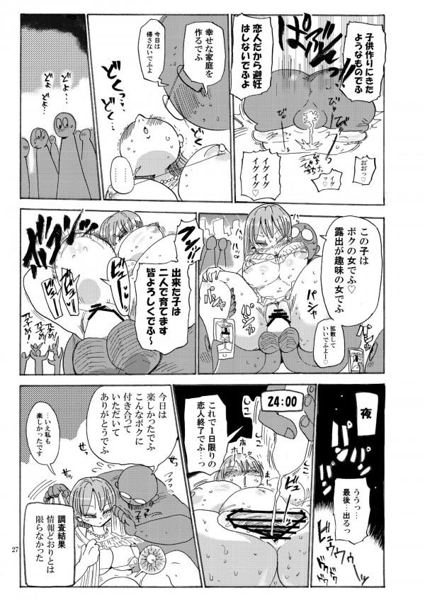 なんでも調査してハメられる娘とハメたがる母親w【エロ漫画・エロ同人】 (26)