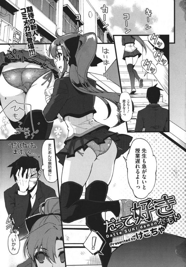 【エロ漫画】大好きな先生に進路指導とセックスの指導もしてもらうw【無料 エロ同人誌】 (1)