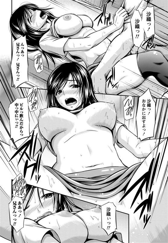 【エロ漫画】久しぶりに会う妹とたっぷりと蔵でセックスするw【無料 エロ同人誌】 (14)