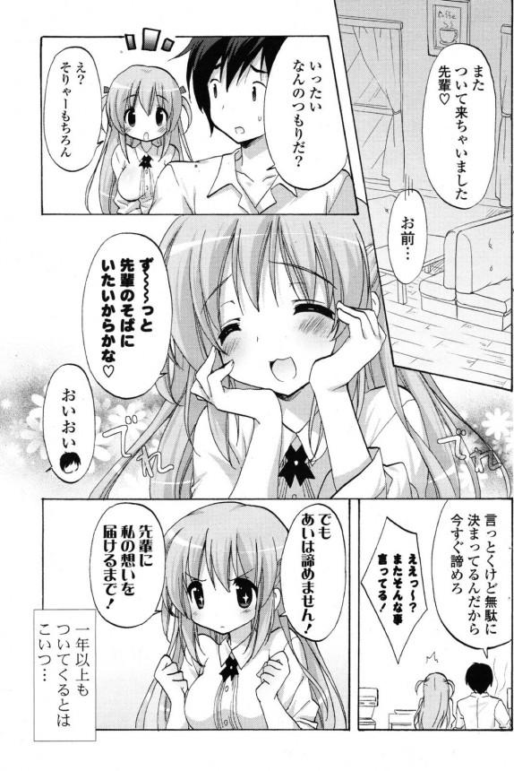 巨乳のアルバイト仲間と思わずセックスしてしまうw【エロ漫画・エロ同人】 (3)