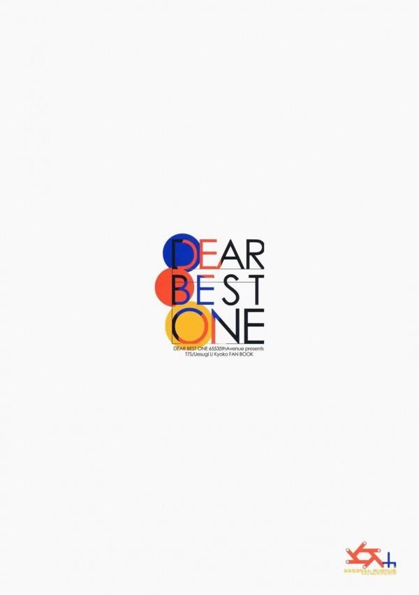 DEAR BEST ONE (Tokyo 7th シスターズ) (26)