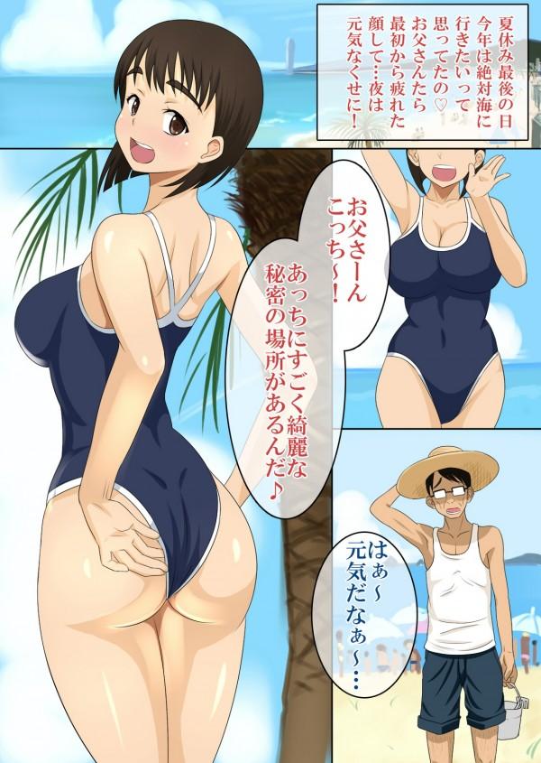 【エロ漫画】父娘でたっぷりといろんなシチュエーションでハメまくりw【無料 エロ同人誌】 (29)