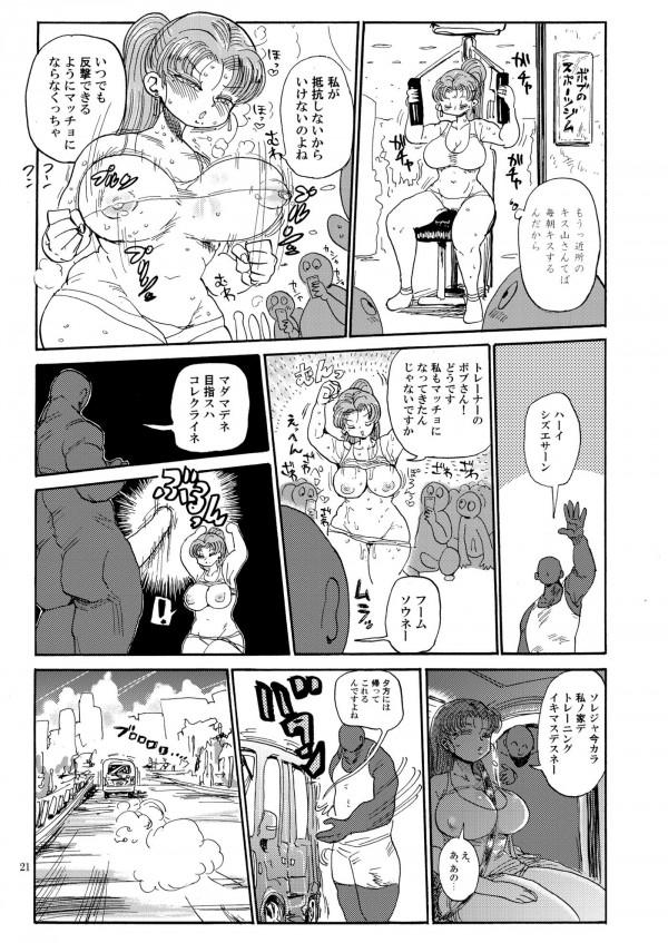なんでも調査してハメられる娘とハメたがる母親w【エロ漫画・エロ同人】 (20)