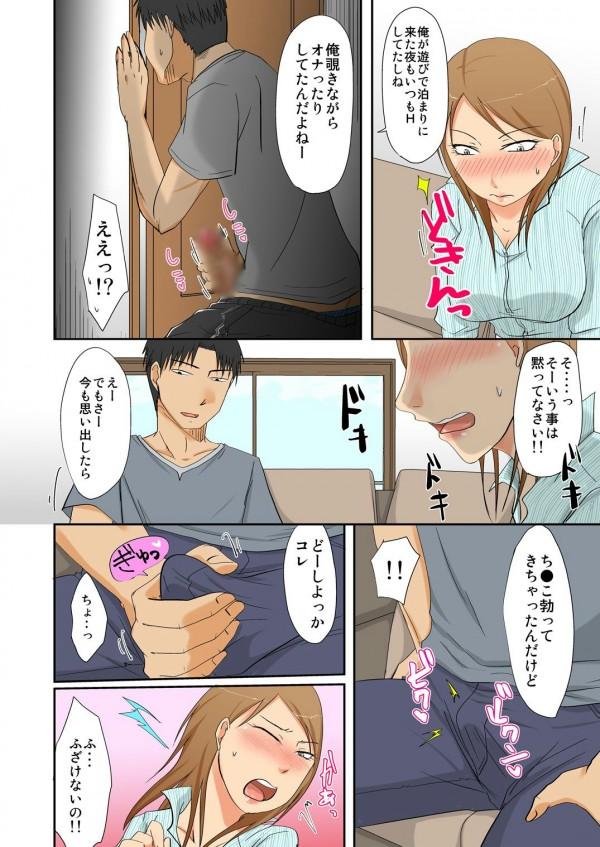 実の兄が捨てた嫁をもらって強引にセックスする弟w【エロ漫画・エロ同人】 (6)