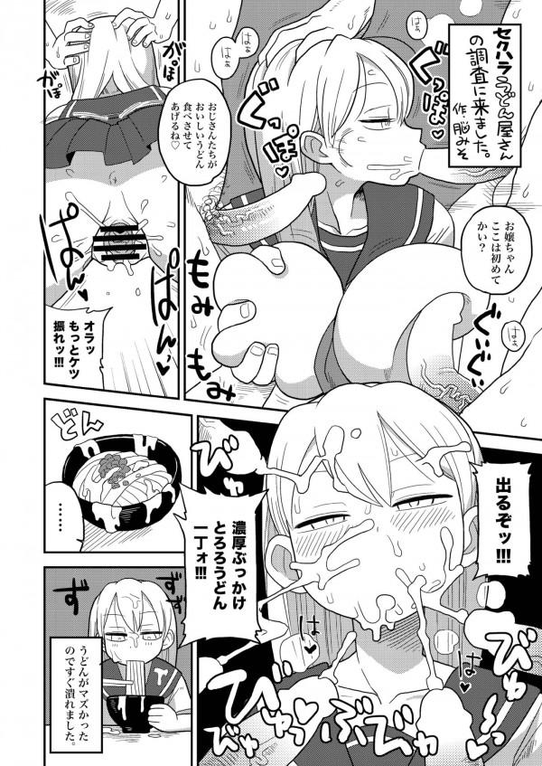 なんでも調査してハメられる娘とハメたがる母親w【エロ漫画・エロ同人】 (41)