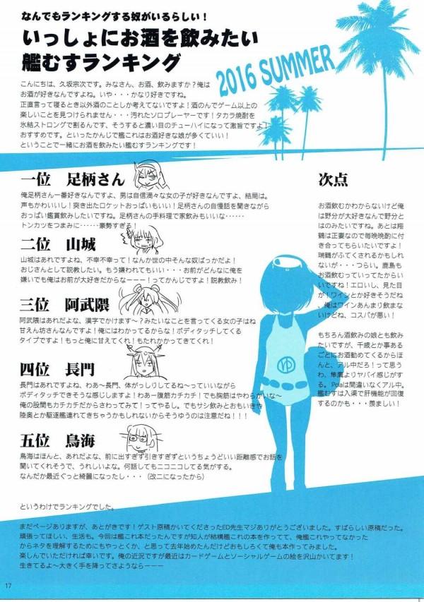 【艦これ エロ漫画・エロ同人】隼鷹、飛鷹とお酒楽しみながら3Pしちゃうフルカラー作品!! pn017