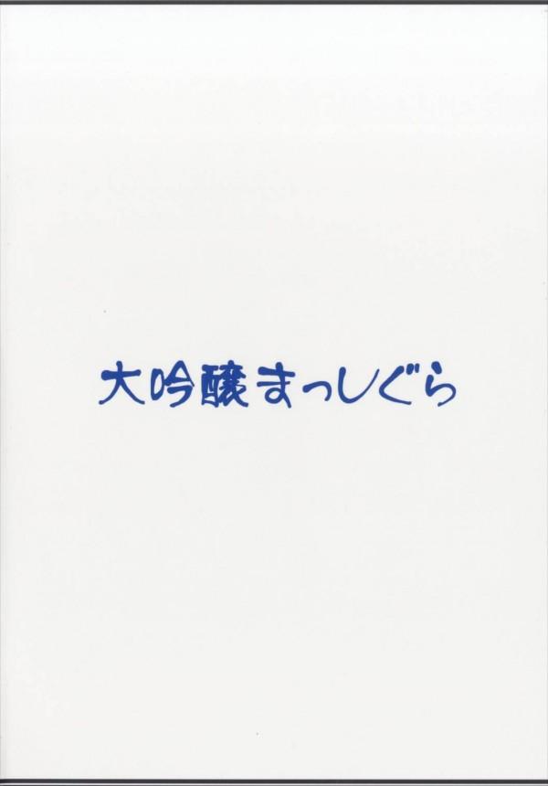 ロリ体型の時津風に赤ちゃんプレイをする提督w【艦これ エロ漫画・エロ同人】pn018