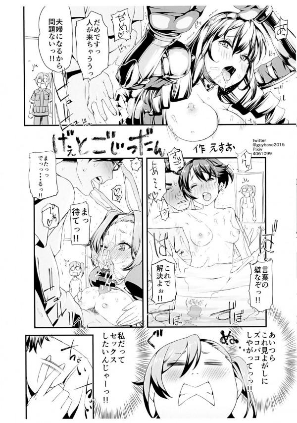 巨乳美少女たちがバックに正常位にハメられまくりの乱交セックスwwww【エロ漫画・エロ同人】 008