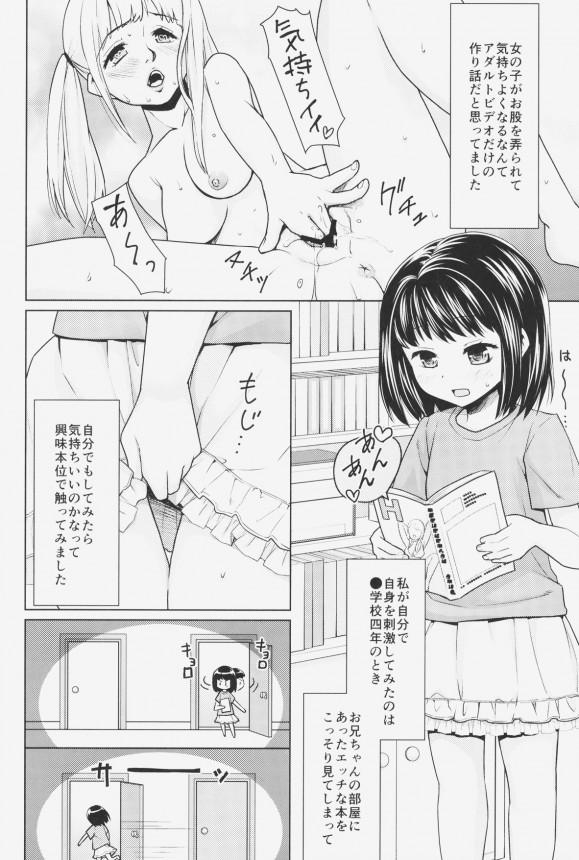 【エロ漫画】オナニーに興味を持った少女がオナニーの良さを知りはまっちゃったwww【無料 エロ同人誌】 (2)
