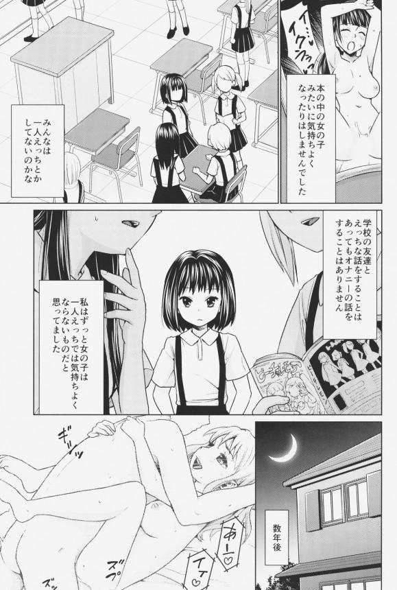 【エロ漫画】オナニーに興味を持った少女がオナニーの良さを知りはまっちゃったwww【無料 エロ同人誌】 (5)