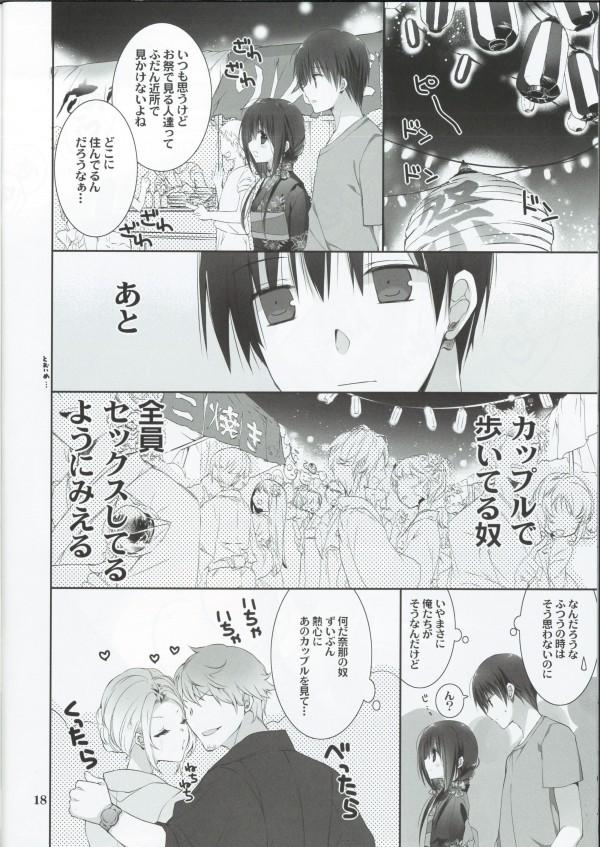 妹の浴衣姿に欲情して手マンを始めてハメる兄w【エロ漫画・エロ同人】 (16)