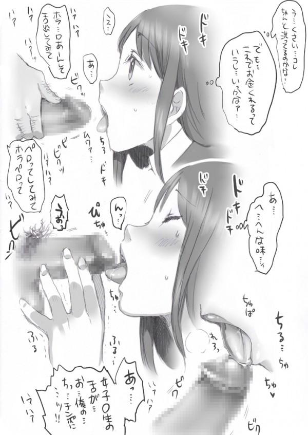 学校帰りに女子校生が制服着衣でおちんぽしゃぶるイケないバイトしてるぞーー!! (3)