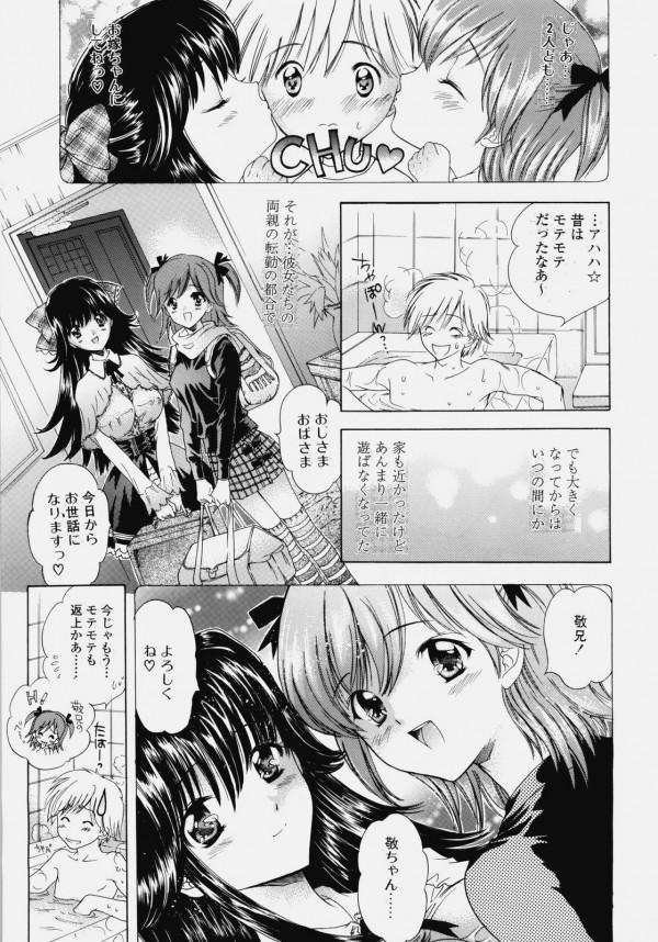 可愛い二人の従姉妹と同居してハメまくり生活w【エロ漫画・エロ同人】 (10)