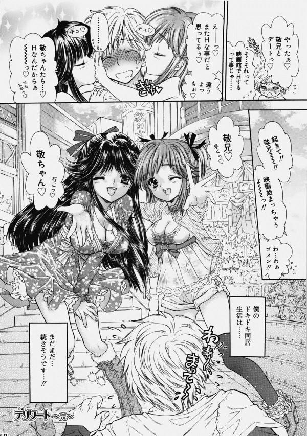 可愛い二人の従姉妹と同居してハメまくり生活w【エロ漫画・エロ同人】 (108)