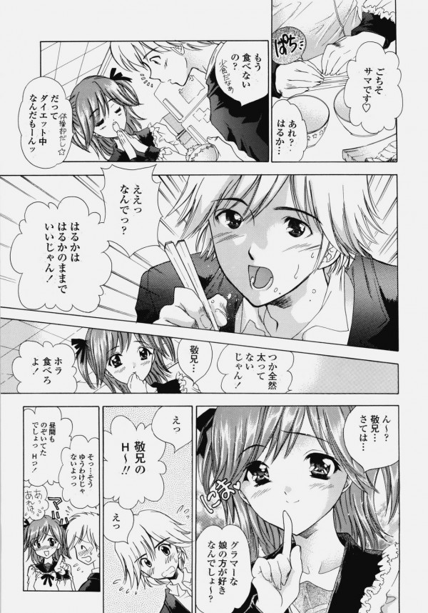 可愛い二人の従姉妹と同居してハメまくり生活w【エロ漫画・エロ同人】 (8)
