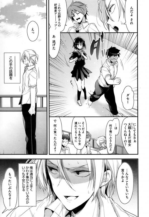 処女のセーラー服女子校生が部屋でフェラして中出しセックスされちゃいますーww (3)