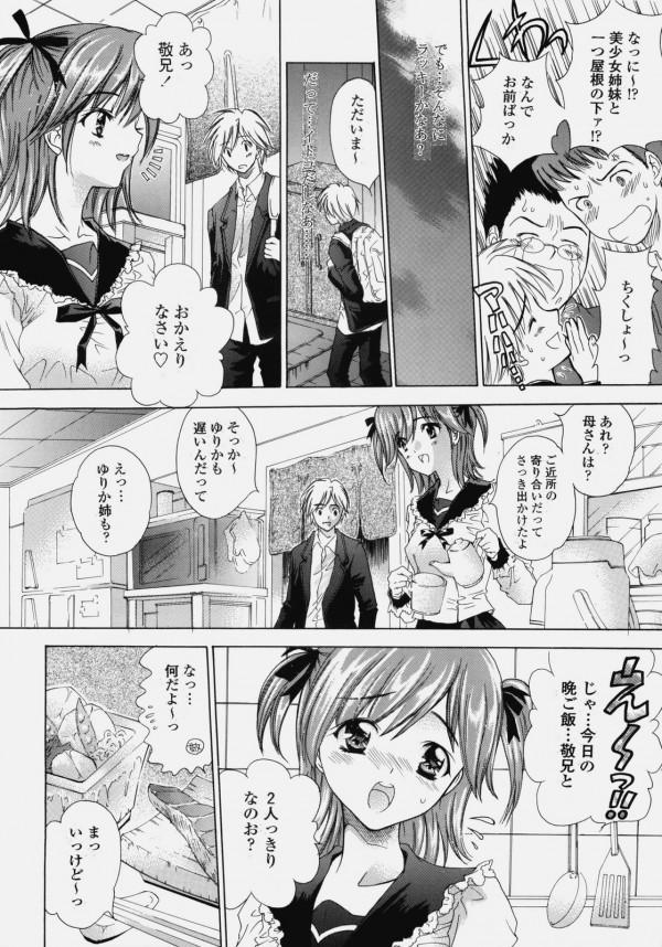 可愛い二人の従姉妹と同居してハメまくり生活w【エロ漫画・エロ同人】 (7)