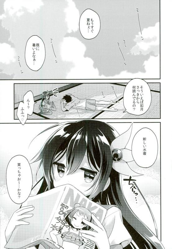 如月サマーバケーション 艦隊これくしょん -艦これ-(2)