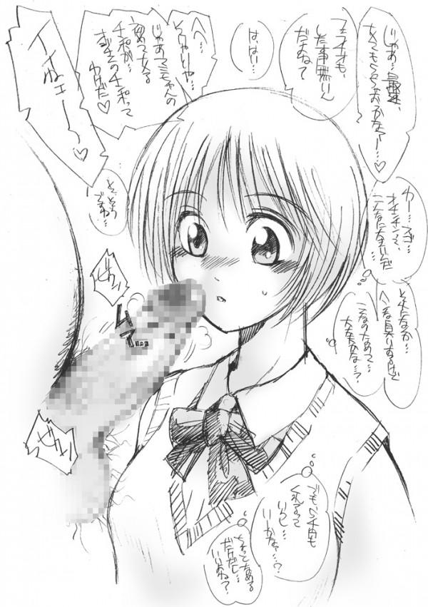 学校帰りに女子校生が制服着衣でおちんぽしゃぶるイケないバイトしてるぞーー!! (14)