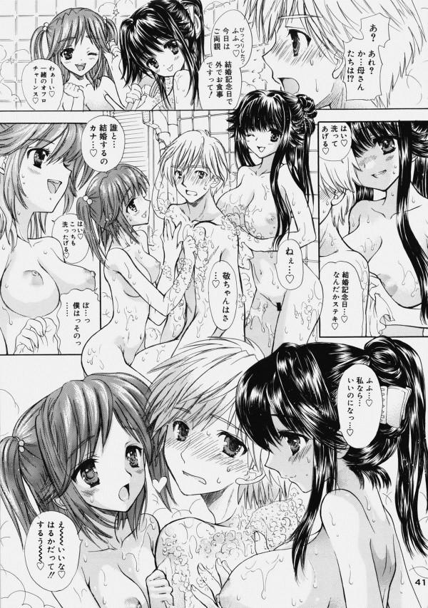 可愛い二人の従姉妹と同居してハメまくり生活w【エロ漫画・エロ同人】 (91)