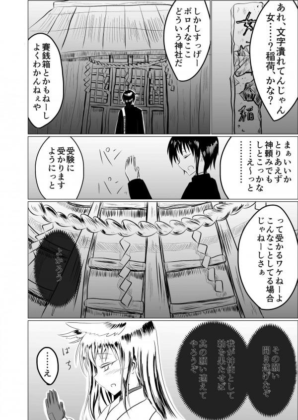 【エロ漫画】神社で女人化されて見知らぬ男の欲望を叶えるw【無料 エロ同人誌】 (3)