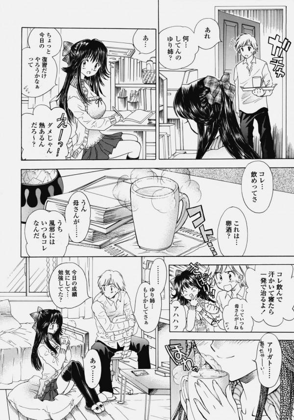 可愛い二人の従姉妹と同居してハメまくり生活w【エロ漫画・エロ同人】 (29)