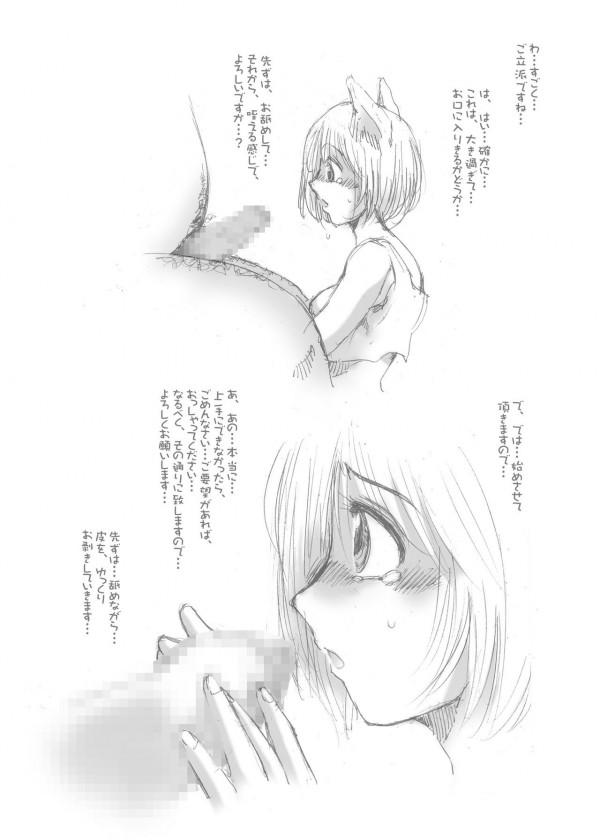 ふぇらぼん。4  (20)