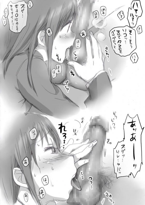 学校帰りに女子校生が制服着衣でおちんぽしゃぶるイケないバイトしてるぞーー!! (5)