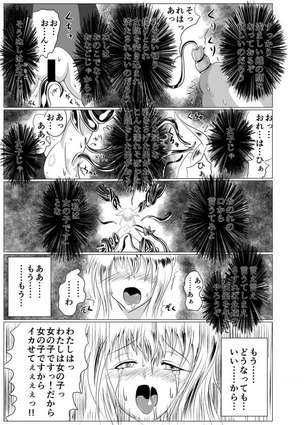 【エロ漫画】神社で女人化されて見知らぬ男の欲望を叶えるw【無料 エロ同人誌】 (36)