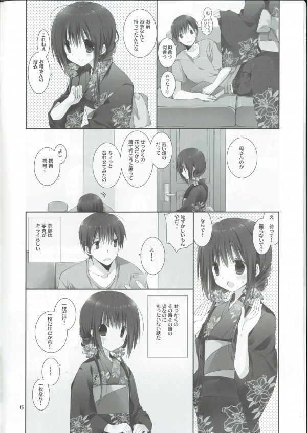 妹の浴衣姿に欲情して手マンを始めてハメる兄w【エロ漫画・エロ同人】 (5)