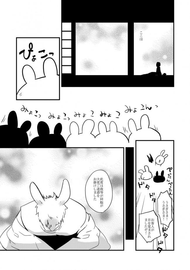 うさぎの世界で女の子に変わってセックスしちゃうw【エロ漫画・エロ同人】 (8)