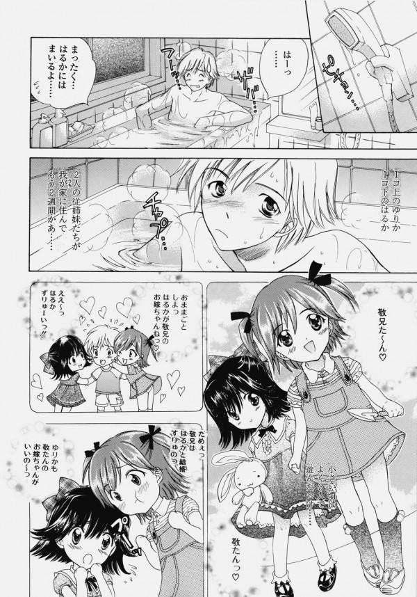 可愛い二人の従姉妹と同居してハメまくり生活w【エロ漫画・エロ同人】 (9)