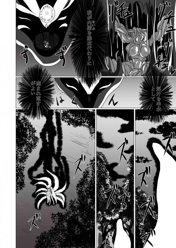 【エロ漫画】神社で女人化されて見知らぬ男の欲望を叶えるw【無料 エロ同人誌】 (41)