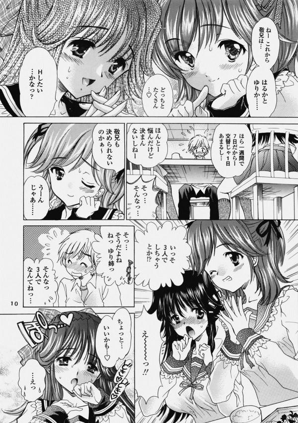 可愛い二人の従姉妹と同居してハメまくり生活w【エロ漫画・エロ同人】 (60)