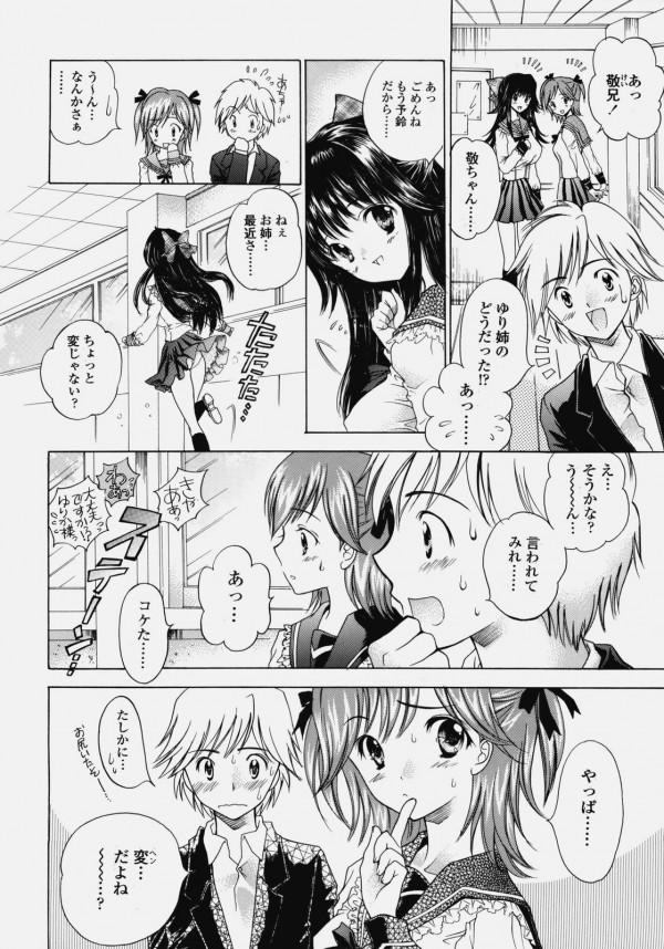 可愛い二人の従姉妹と同居してハメまくり生活w【エロ漫画・エロ同人】 (27)