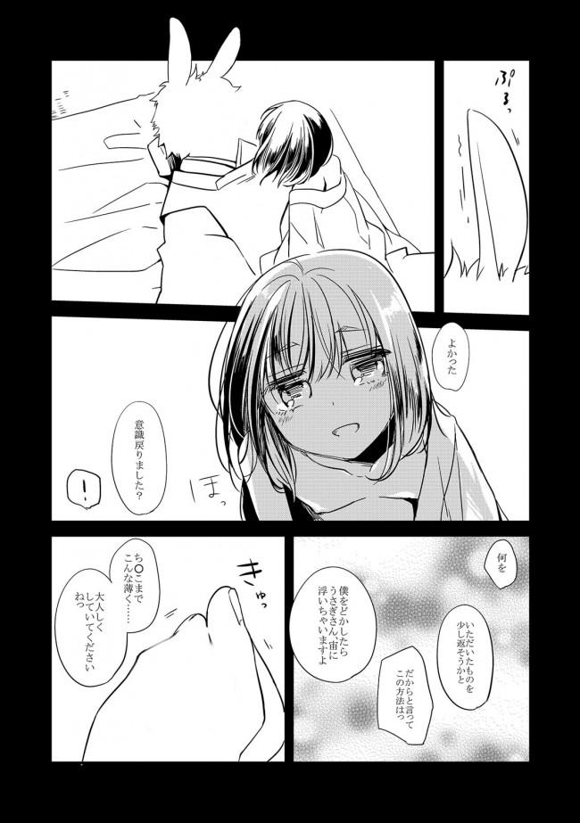 うさぎの世界で女の子に変わってセックスしちゃうw【エロ漫画・エロ同人】 (17)