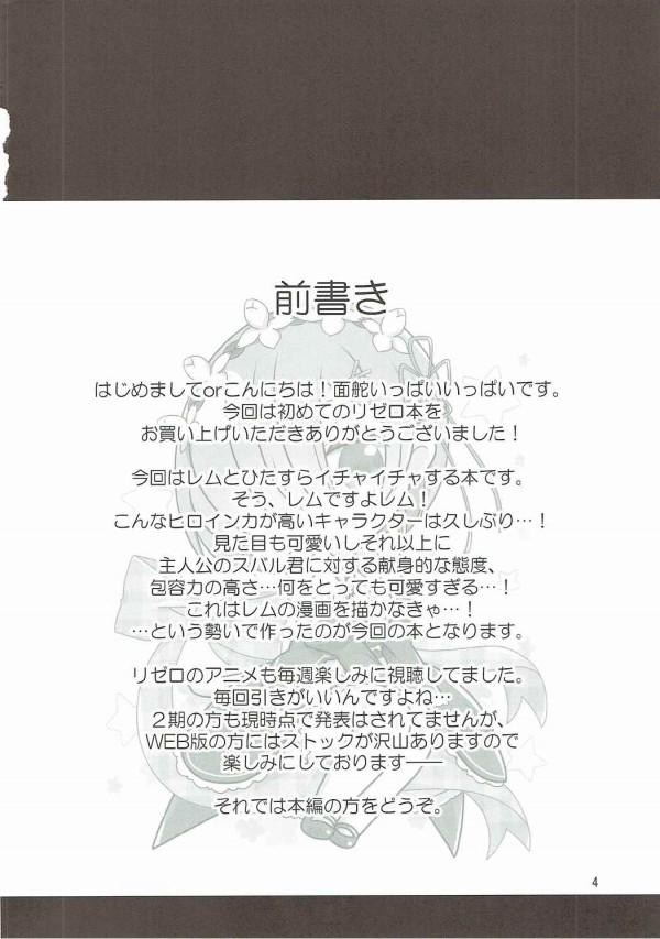 【リゼロ エロ漫画・エロ同人】スバルとメイドのレムが浸すらいちゃこらしちゃうリア充な本はこちらですww (3)