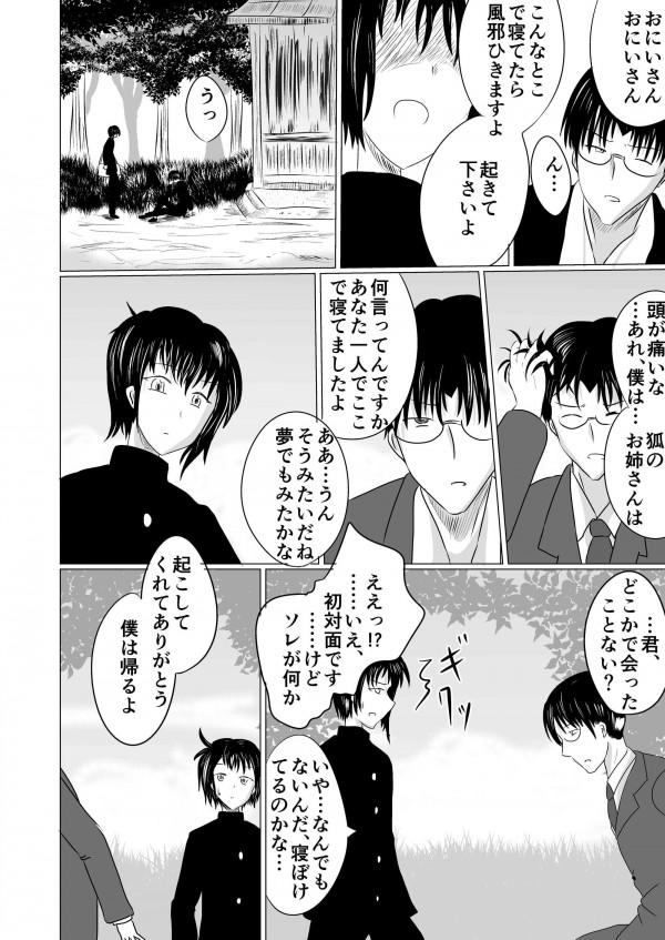 【エロ漫画】神社で女人化されて見知らぬ男の欲望を叶えるw【無料 エロ同人誌】 (43)