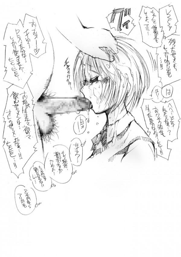 学校帰りに女子校生が制服着衣でおちんぽしゃぶるイケないバイトしてるぞーー!! (27)