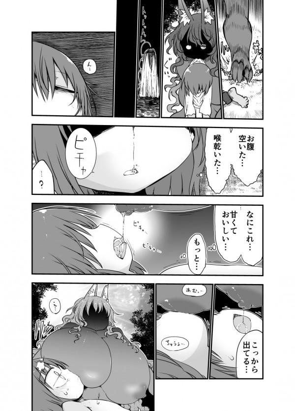 【エロ漫画】ケモノ様にたっぷりパイズリしてもらってイキまくるw【無料 エロ同人誌】 (5)