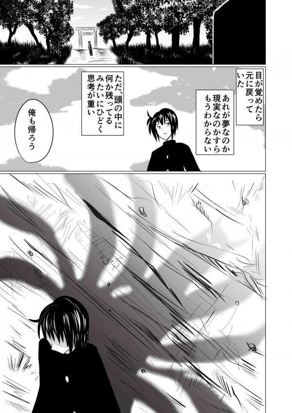【エロ漫画】神社で女人化されて見知らぬ男の欲望を叶えるw【無料 エロ同人誌】 (44)