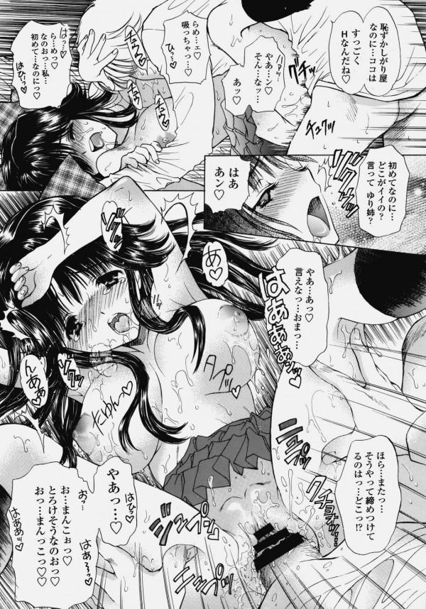 可愛い二人の従姉妹と同居してハメまくり生活w【エロ漫画・エロ同人】 (45)