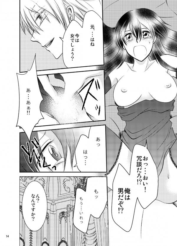吸血鬼のレイが女体化した環をレイプw巨乳を揉まれ女の良さを知り中だしセックスwww【エロ漫画・エロ同人】 (14)