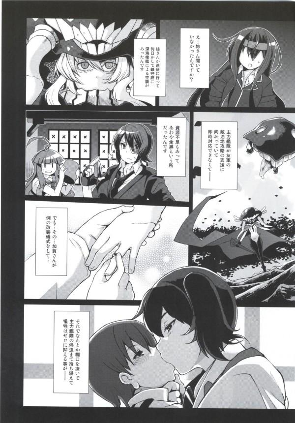 【艦これ エロ漫画・エロ同人】遠征先で男達におまんこ肉便器にされた初春は提督とのセックスに満足出来ず…www (2)