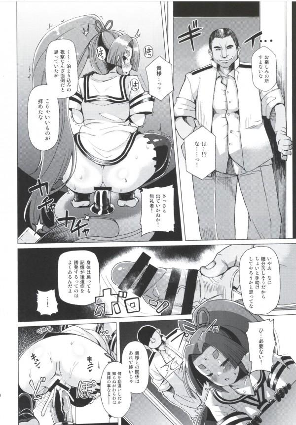 【艦これ エロ漫画・エロ同人】遠征先で男達におまんこ肉便器にされた初春は提督とのセックスに満足出来ず…www (9)