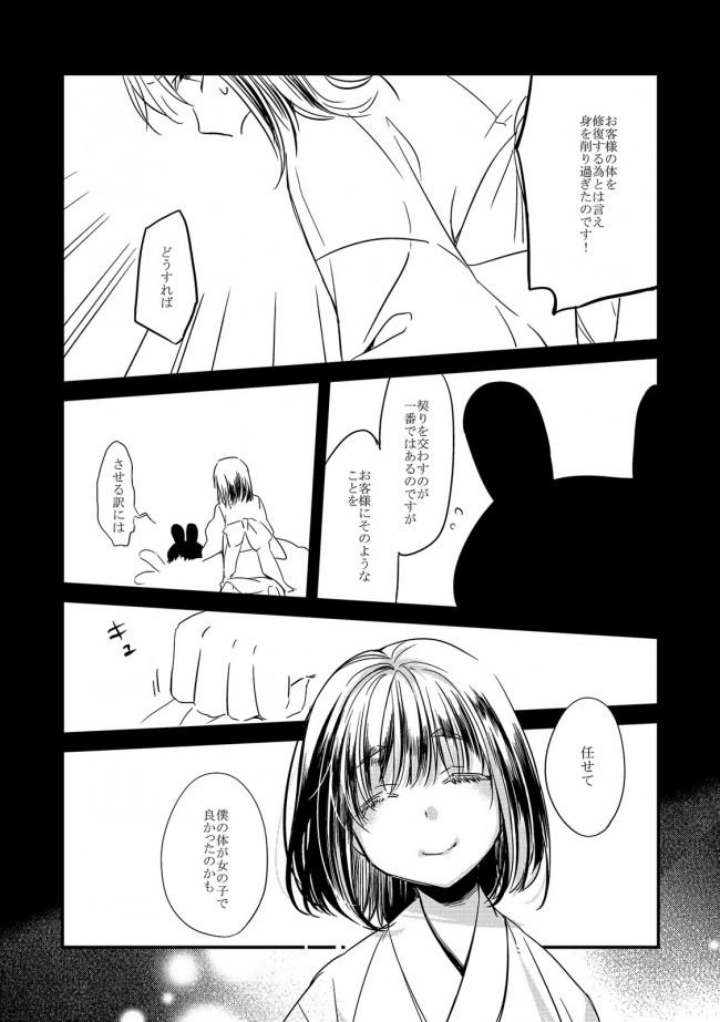 うさぎの世界で女の子に変わってセックスしちゃうw【エロ漫画・エロ同人】 (14)